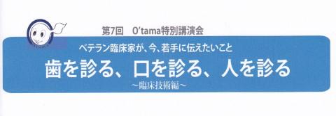 当院が所属している特別講演会で森田先生が発表