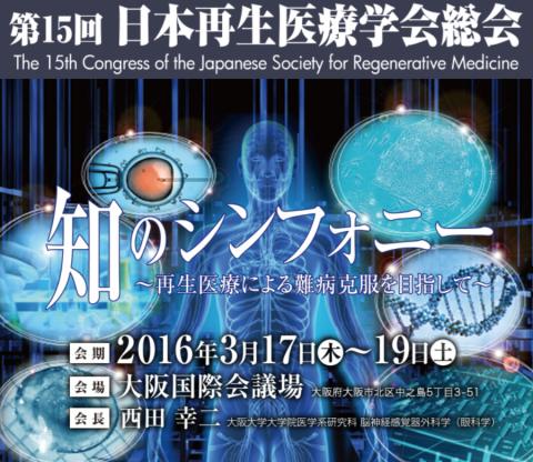 第15回日本再生医療学会での演題発表