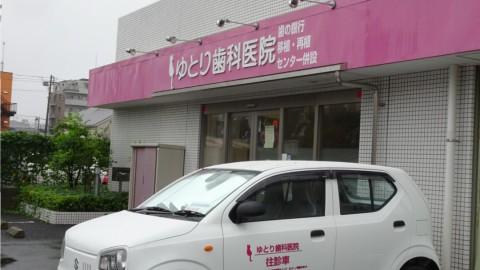 訪問歯科診療を始めました。