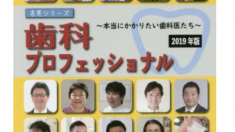 新刊本「歯科プロフェッショナル2019年版」