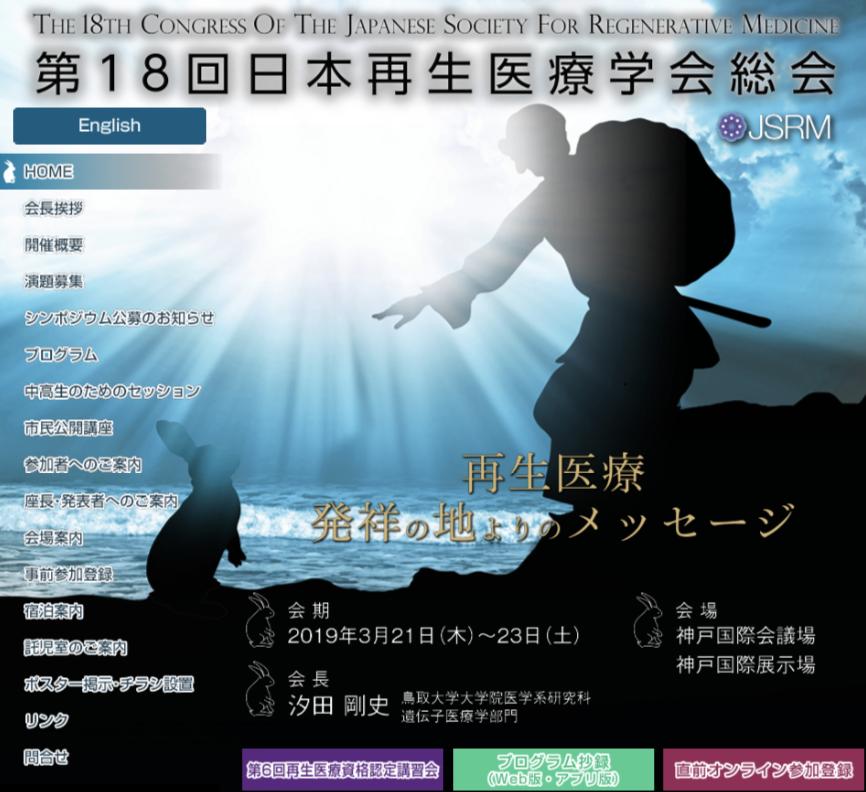 日本再生医療学会表紙